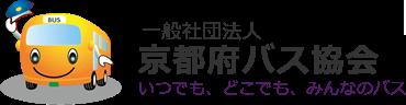 一般社団法人京都府バス協会 | いつでも、どこでも、みんなのバス