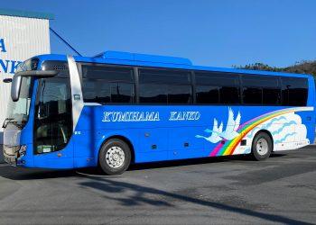 久美浜観光バス有限会社